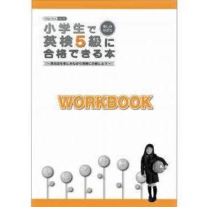 小学生向け英検5級対策 + 英会話教材セット active-english 03