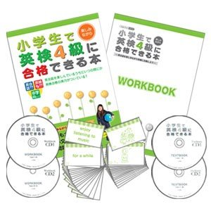 小学生向け英検4級対策 + 英会話教材セット|active-english