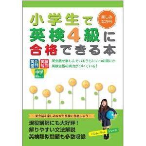 小学生向け英検4級対策 + 英会話教材セット|active-english|02