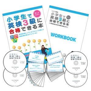 小学生向け英検3級対策 + 英会話教材セット|active-english