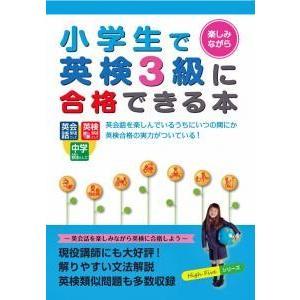 小学生向け英検3級対策 + 英会話教材セット|active-english|02