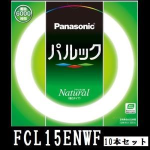パナソニック パルック蛍光灯 FCL15ENWF ナチュラル色 15W形 丸形・スタータ形 10本入
