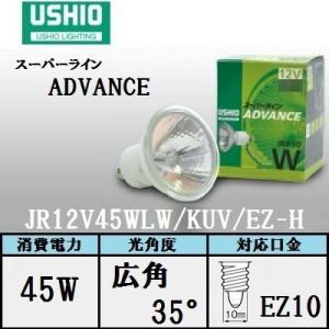 ウシオ スーパーライン ADVANCE JR12V45WLW/KUV/EZ-H 広角 口金EZ10 省電力タイプ 10個入