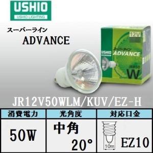 ウシオ スーパーライン ADVANCE JR12V50WLM/KUV/EZ-H 中角 口金EZ10 省電力タイプ