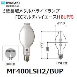 岩崎 FECマルチハイエースH MF400LSH2/BUS 蛍光形 BUS形(下向点灯) MF400...