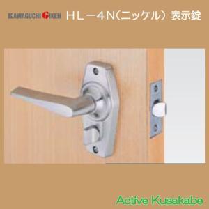 川口技研 GIKEN レバーハンドル ホームレバー HL−4N 表示錠 ニッケル バックセット50mm・60mm・35mm activekusakabe