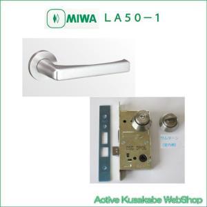 美和ロック MIWA レバーハンドル U9LA50−1 シリンダー/サムターン ステンレス製 ステンレスヘアーライン(ST) 扉厚33−41mm用 activekusakabe