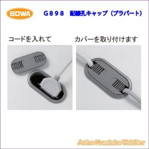 SOWA 配線孔キャップ G898|activekusakabe