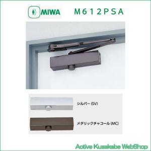 美和ロック MIWA ドアクローザー M612PSA パラレル取付型 A型仕様 (段付ブラケット) ストップ付 シルバー(SV)/メタリックチャコール(MC) activekusakabe