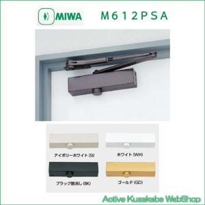 MIWA ドアクローザー M612PSA アイボリーホワイト(SI)/ブラック艶消し(BK) ホワイ...