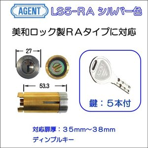 AGENT 大黒製作所 MIWA RA(85RA)タイプ 取替用シリンダー LS5−RA シルバー色 戸厚35〜38mm用 activekusakabe