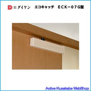 ダイケンECK-07Gシャンパンゴールド引戸引込装置外付型 室内用開閉力0.7kgf以下|activekusakabe