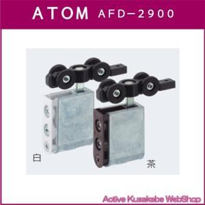 アトムリビンテック ATOM AFD−2900 茶 上部吊車|activekusakabe