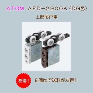アトムリビンテック ATOM AFD−2900−K 茶 上部吊車 送料がお得!|activekusakabe