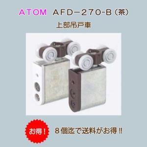 アトムリビンテック ATOM AFD−270−B 茶 上部吊車 送料がお得!|activekusakabe