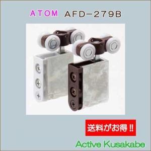 アトムリビンテック ATOM AFD−279−B 白 上部吊車 送料が安い!|activekusakabe