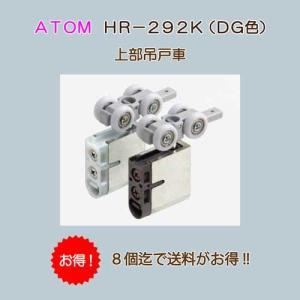 アトムリビンテック ATOM HR−292−K DG色 送料が安い!|activekusakabe
