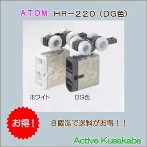 アトムリビンテック 上部吊り車 ATOM HR−220 DG色 上下調整付き 樹脂ベアリング 送料が安い!|activekusakabe