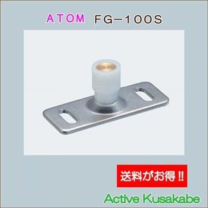アトムリビンテック ATOM FG−100S 下部ガイド 送料が安い!|activekusakabe