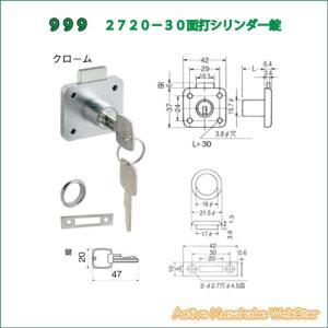 999 面打シリンダー引出錠 2720−30 鍵違い|activekusakabe
