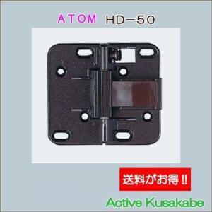 アトムリビンテック ATOM 折戸用丁番 HD−50 GB/アイボリー 8枚迄送料がお得!|activekusakabe