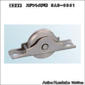 ヨコヅナ ステンレス戸車 SAS−0361 36mm 丸型 |activekusakabe