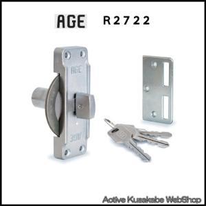 HINAKA 日中製作所 AGE 左右兼用 R2722 面付シリンダー鎌錠 小|activekusakabe