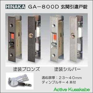 日中製作所 ヒナカ 取替錠 玄関引違戸錠SEPA GA−800D |activekusakabe
