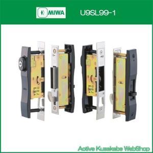 美和ロック MIWA 引違戸錠 U9SL99−1 戸厚26−32mm用 ダークブラウン(DB)/シルバー(SV)|activekusakabe