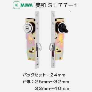 美和ロック MIWA 引戸錠 U9SL77−1 バックセット24mm 戸厚25−32mm・33−40mm用|activekusakabe