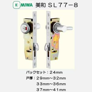 美和ロック MIWA 引戸錠 SL77−8 バックセット24mm 戸厚29−32mm・33−36mm・37−41mm用|activekusakabe