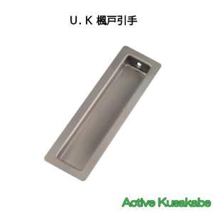 U.K 宇佐美工業 楓戸引手 サイズ125mm シルバー|activekusakabe