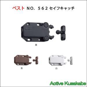 株式会社ベスト BEST NO.562N セイフキャッチ 茶/白/黒|activekusakabe