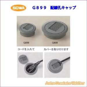 SOWA 配線孔キャップ G899|activekusakabe