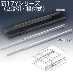 アトムリビンテック ATOM 2段引スライドレール 新17Y−D−D サイズ400mm 横付式 2本1組|activekusakabe