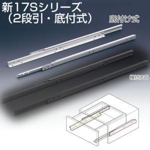 アトムリビンテック ATOM 2段引スライドレール 新17S−D−D サイズ600mm 底付式 2本1組|activekusakabe