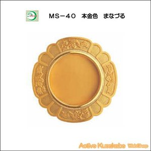 ツキエス MS−40 本金色 まなづる 大|activekusakabe