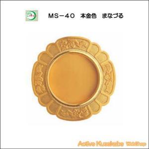 ツキエス MS−40 本金色 まなづる 中/小|activekusakabe