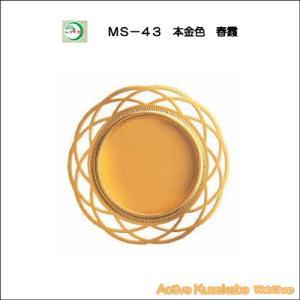ツキエス MS−43 本金色 春霞 中/小|activekusakabe