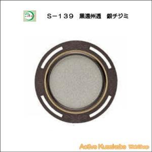 ツキエス S−139 黒遠州透 銀チジミ 大大|activekusakabe