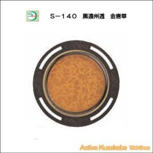 ツキエス S−140 黒 遠州透 金唐草 大/中/小|activekusakabe
