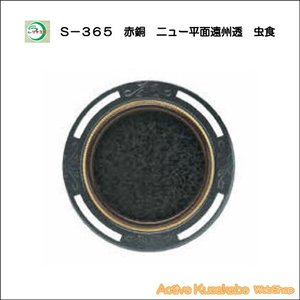 ツキエス S−365 赤銅ニュー平面遠州透 虫喰 大/中|activekusakabe