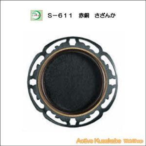 ツキエス S−611 赤銅 さざんか 大/中/小|activekusakabe