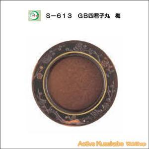 ツキエス S−613 GB 四君子丸 梅 大/中/小|activekusakabe