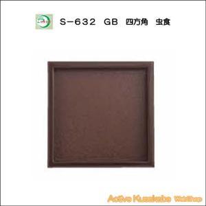 ツキエス S−632 GB四方角 虫喰 大/中/小|activekusakabe