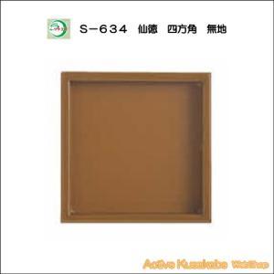 ツキエス S−634 仙徳 四方角 無地 大/中/小|activekusakabe
