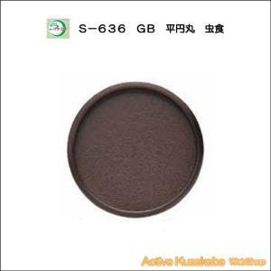 ツキエス S−636 GB 平円丸 虫喰 大/中/小|activekusakabe