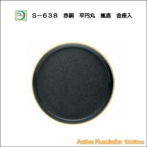 ツキエス S−638 赤銅 平円丸 嵐底 金色座入 大大|activekusakabe