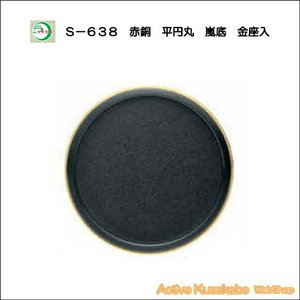 ツキエス S−638 赤銅 平円丸 嵐底 金色座入 大/中/小|activekusakabe