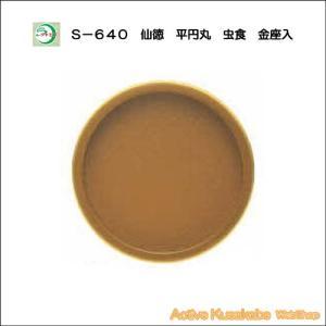 ツキエス S−640 平円丸 虫喰 金色座入 大/中/小|activekusakabe